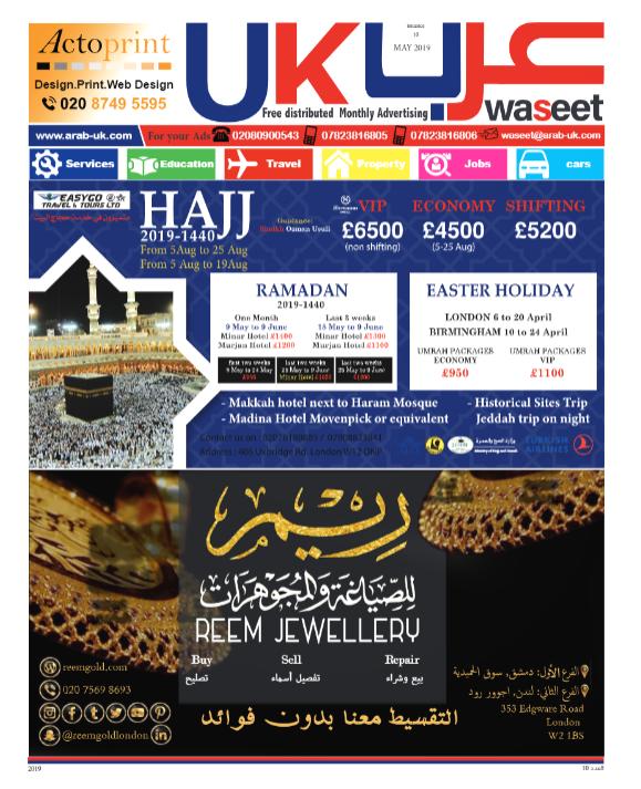 الإصدار العاشر وسيط عرب بريطانيا