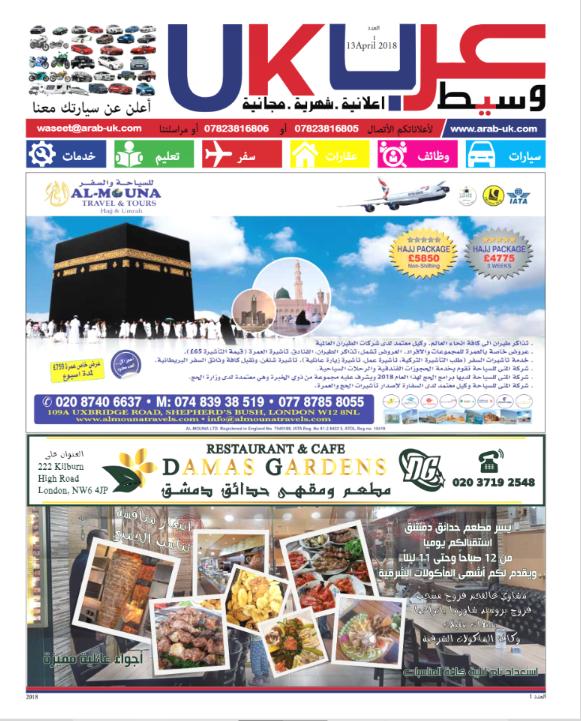 الإصدار الأول وسيط عرب بريطانيا