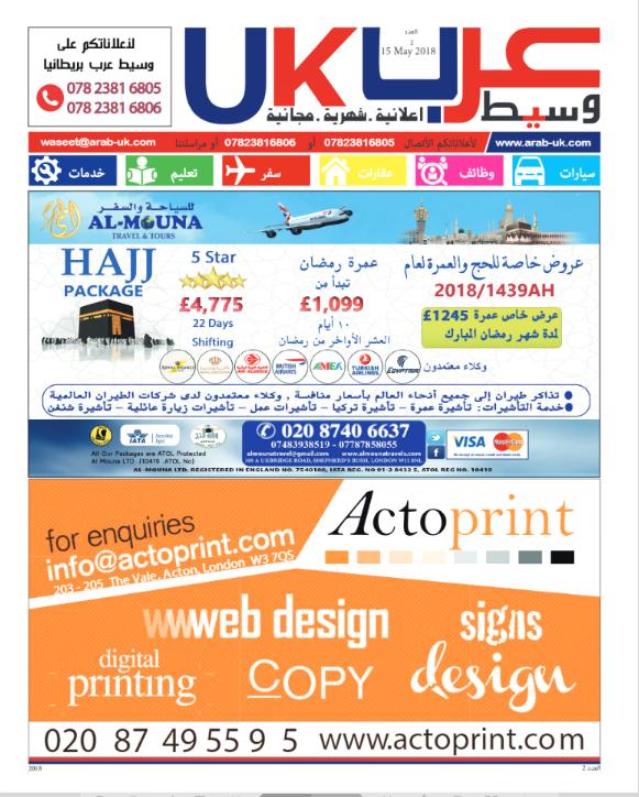 الإصدار الثاني وسيط عرب بريطانيا