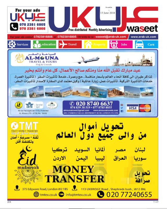 الإصدار الثالث وسيط عرب بريطانيا