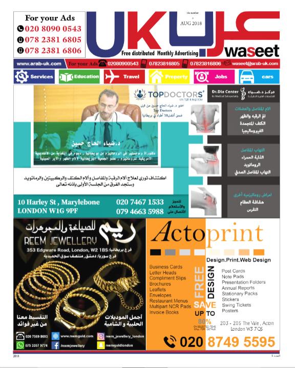 الإصدار الخامس وسيط عرب بريطانيا