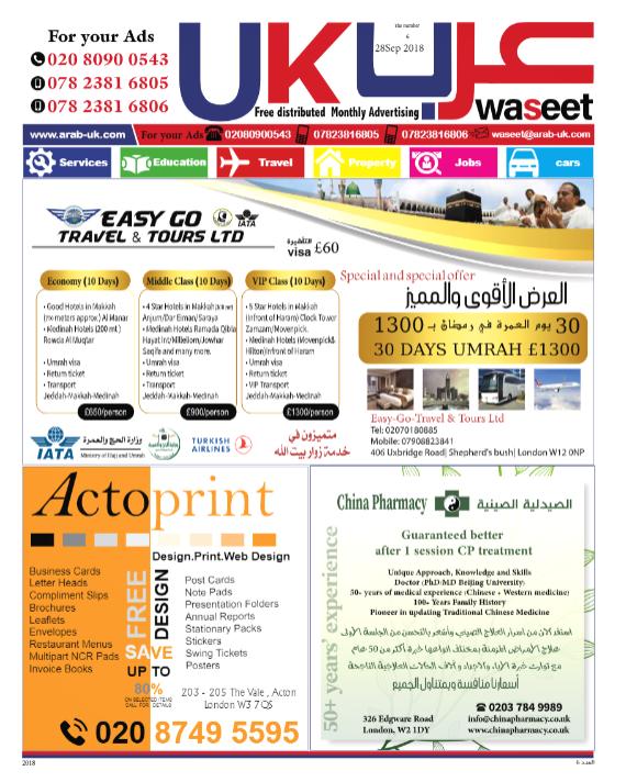 الإصدار السادس وسيط عرب بريطانيا