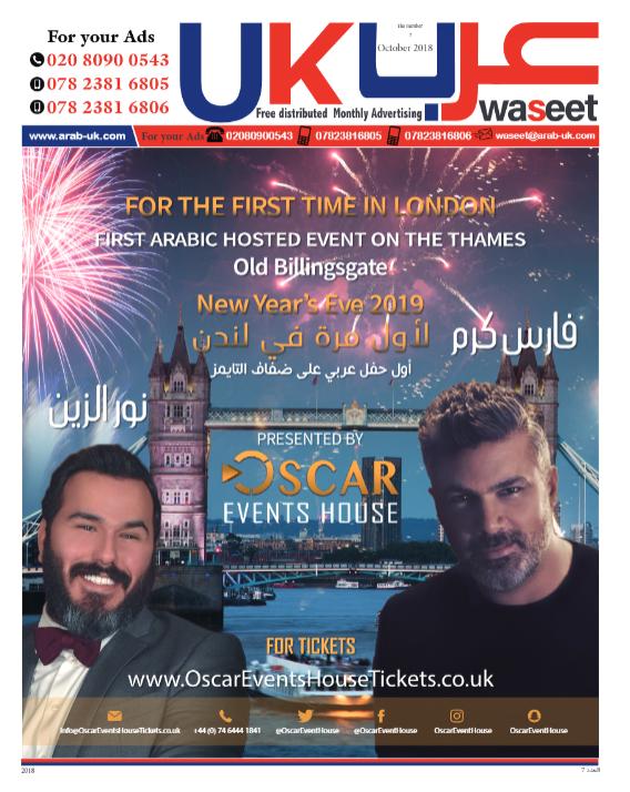 الإصدار السابع وسيط عرب بريطانيا